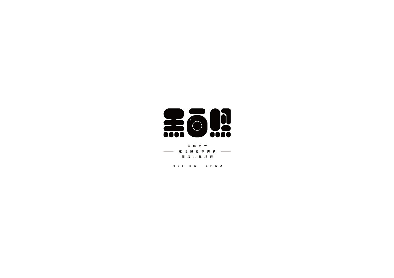 27P Creative Chinese font logo design scheme #.1597