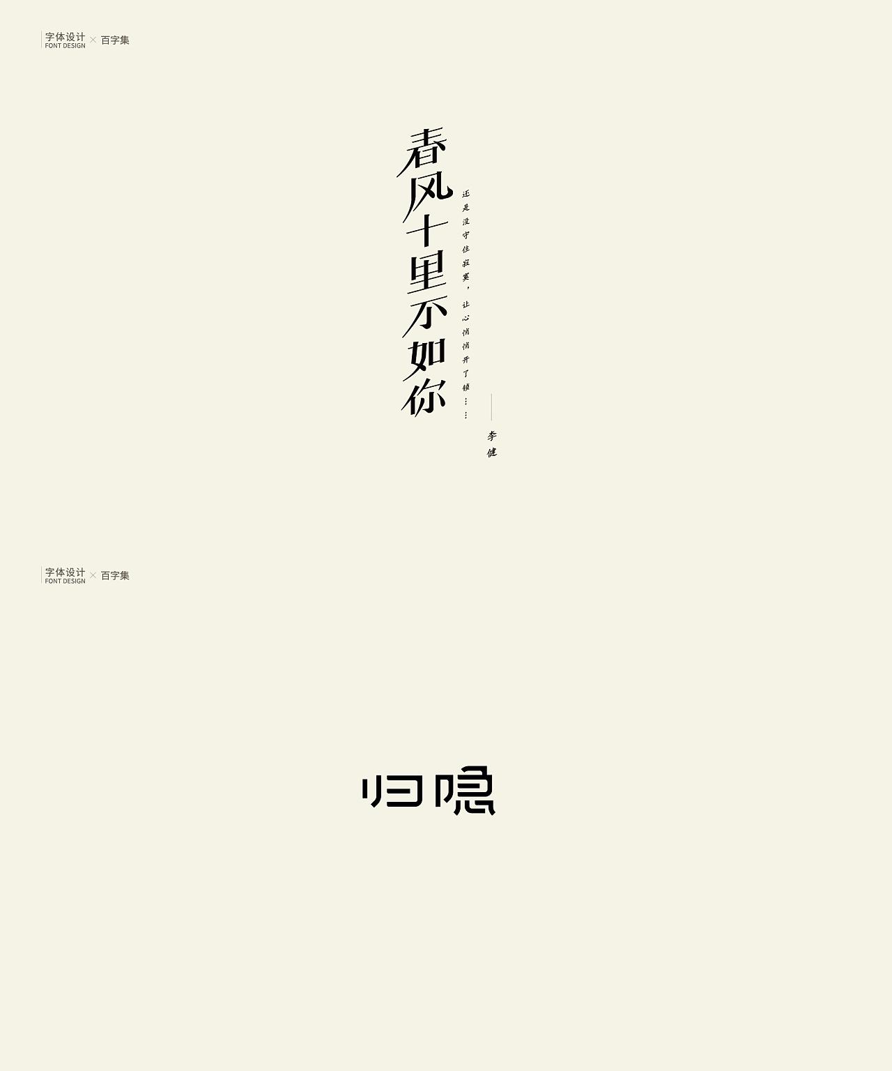 50P Creative Chinese font logo design scheme #.1598
