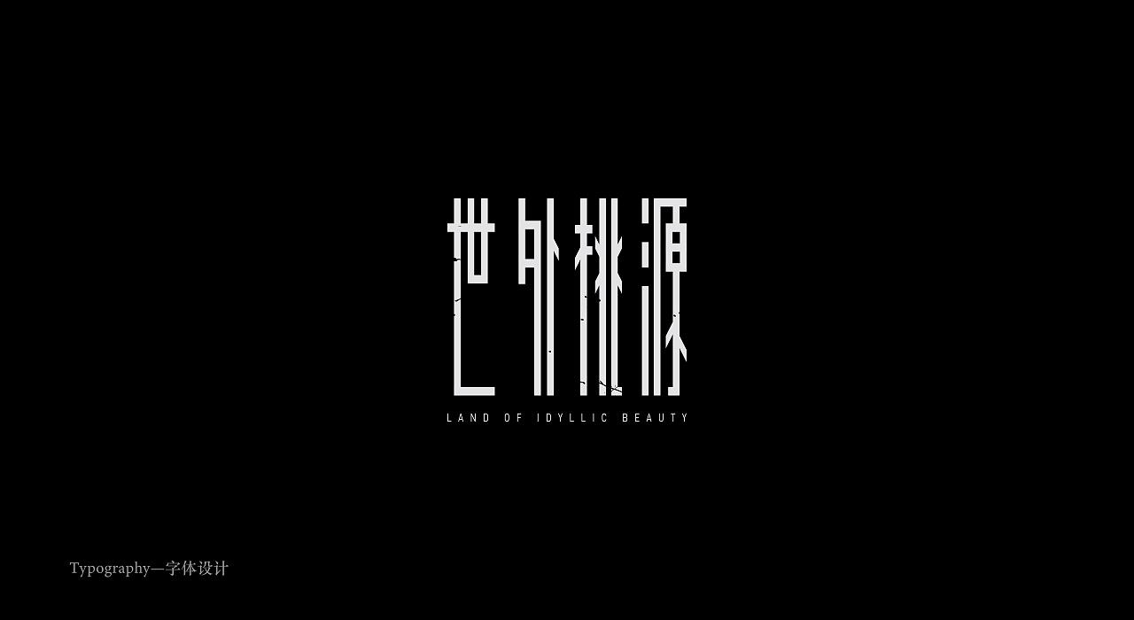 21P Creative Chinese font logo design scheme #.1599