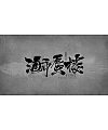 10P Chinese traditional calligraphy brush calligraphy font style appreciation #.1444