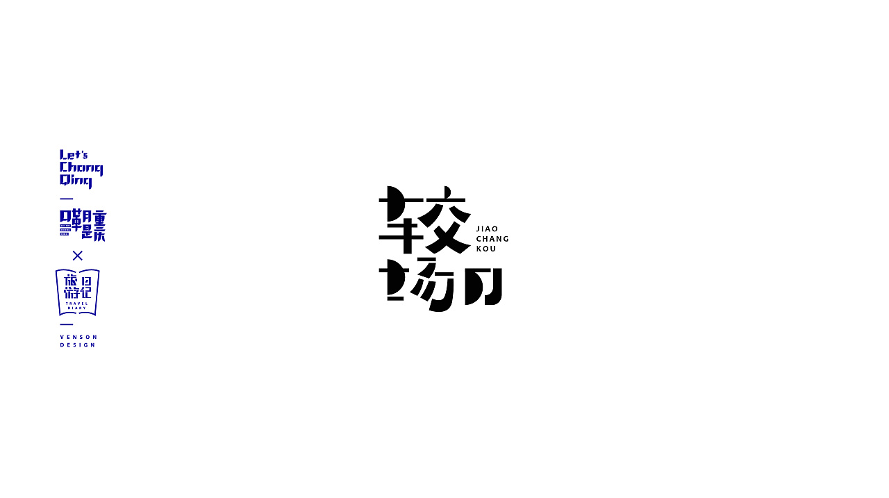 34P Creative Chinese font logo design scheme #.1600