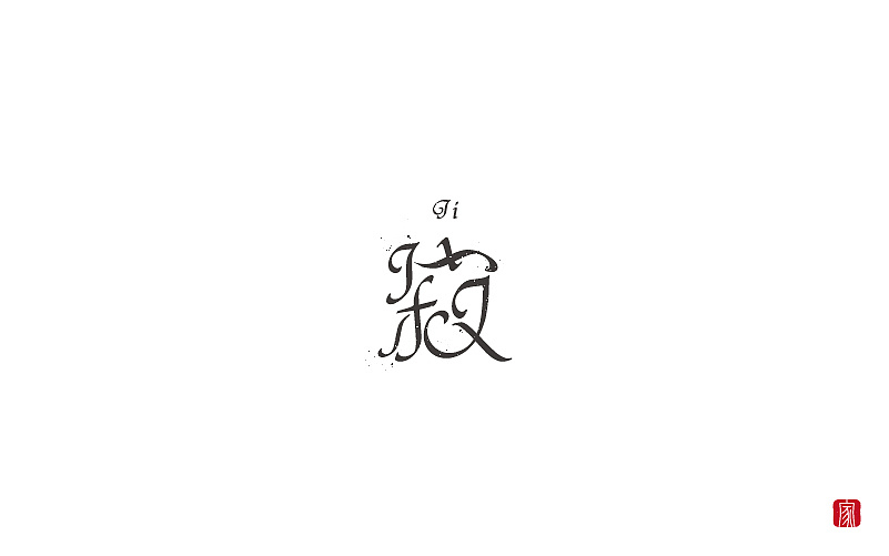 27P Creative Chinese font logo design scheme #.1602