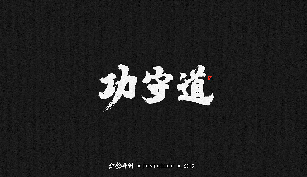 30P Chinese traditional calligraphy brush calligraphy font style appreciation #.1446