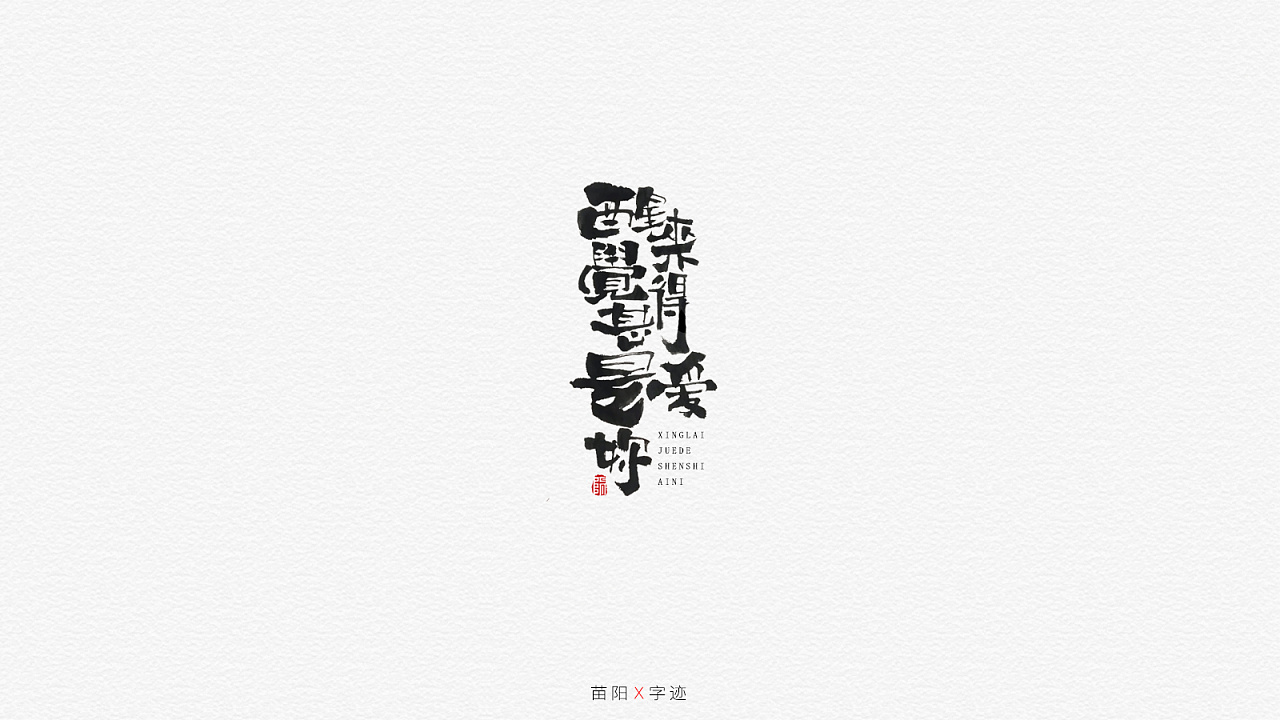 25P Chinese traditional calligraphy brush calligraphy font style appreciation #.1447
