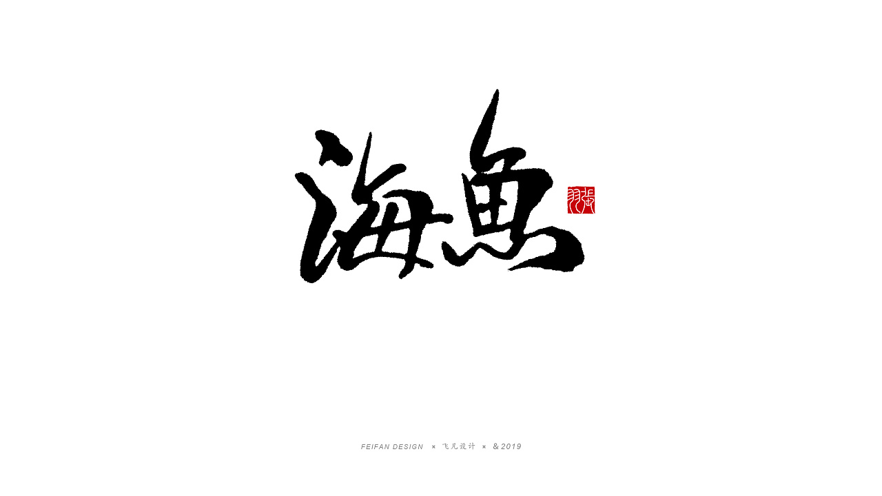 20P Chinese traditional calligraphy brush calligraphy font style appreciation #.1448