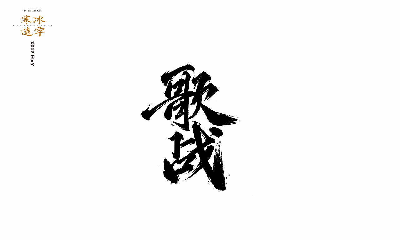 21P Chinese traditional calligraphy brush calligraphy font style appreciation #.1449
