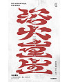 10P Creative abstract concept Chinese font design #.40