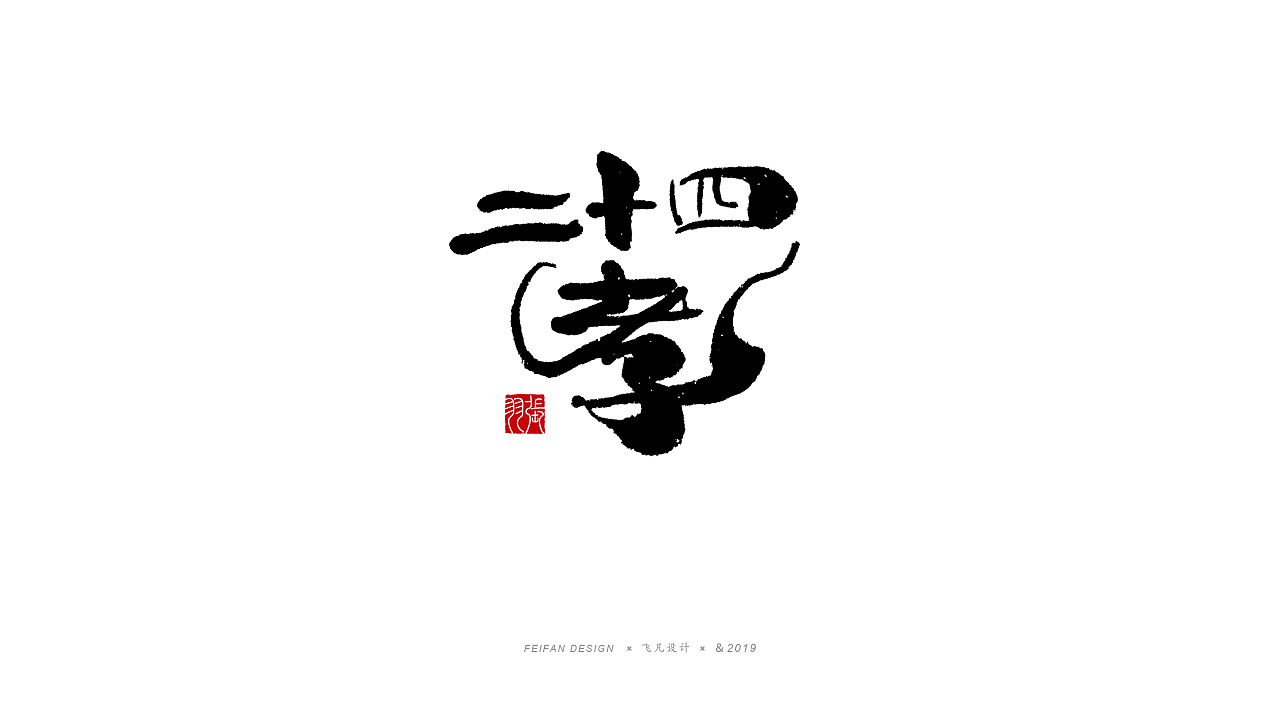 19P Chinese traditional calligraphy brush calligraphy font style appreciation #.1451