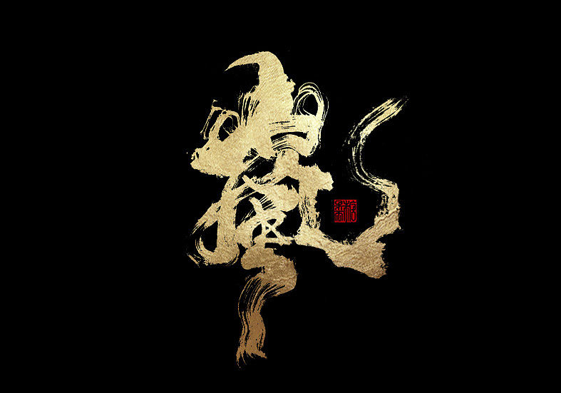 13P Chinese traditional calligraphy brush calligraphy font style appreciation #.1453