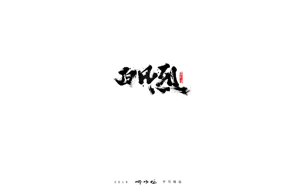 28P Chinese traditional calligraphy brush calligraphy font style appreciation #.1454