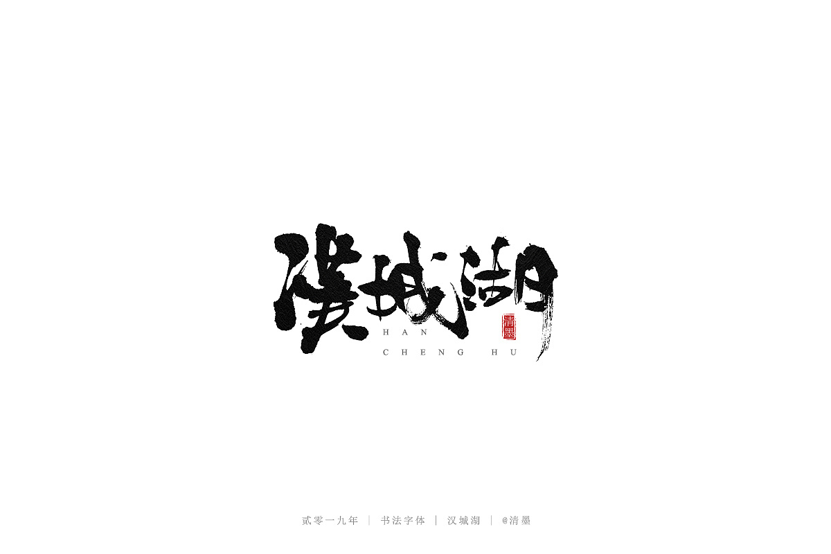 18P Chinese traditional calligraphy brush calligraphy font style appreciation #.1456