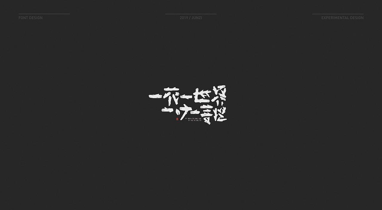 25P Creative Chinese font logo design scheme #.1604