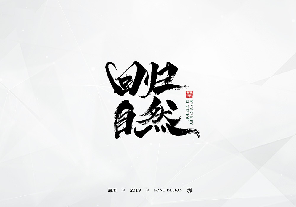 19P Chinese traditional calligraphy brush calligraphy font style appreciation #.1457