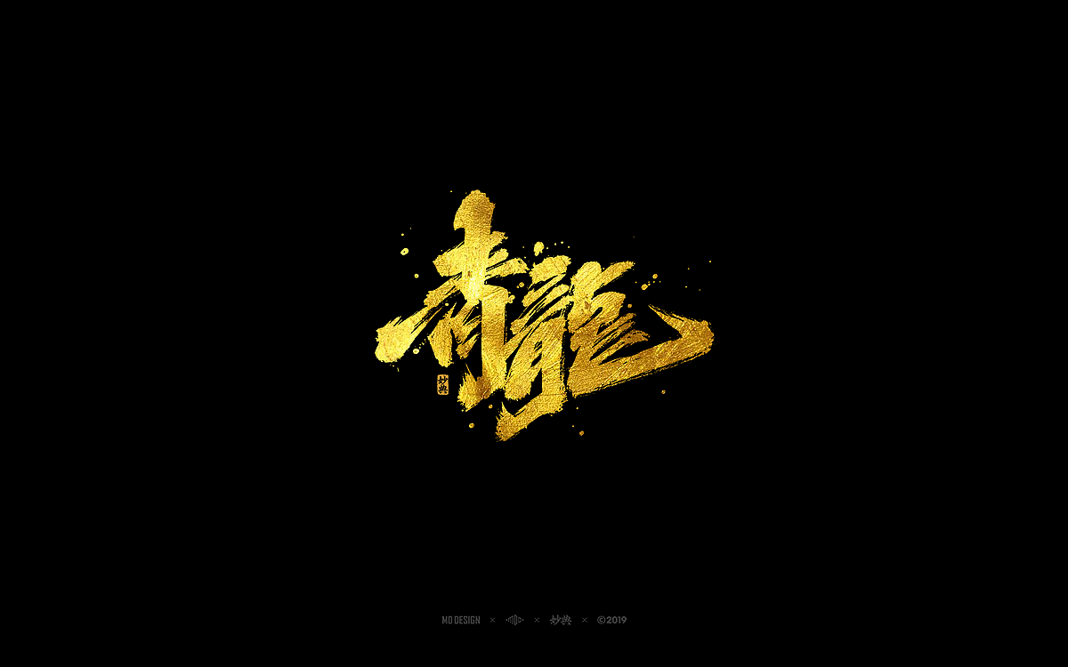 12P Chinese traditional calligraphy brush calligraphy font style appreciation #.1458