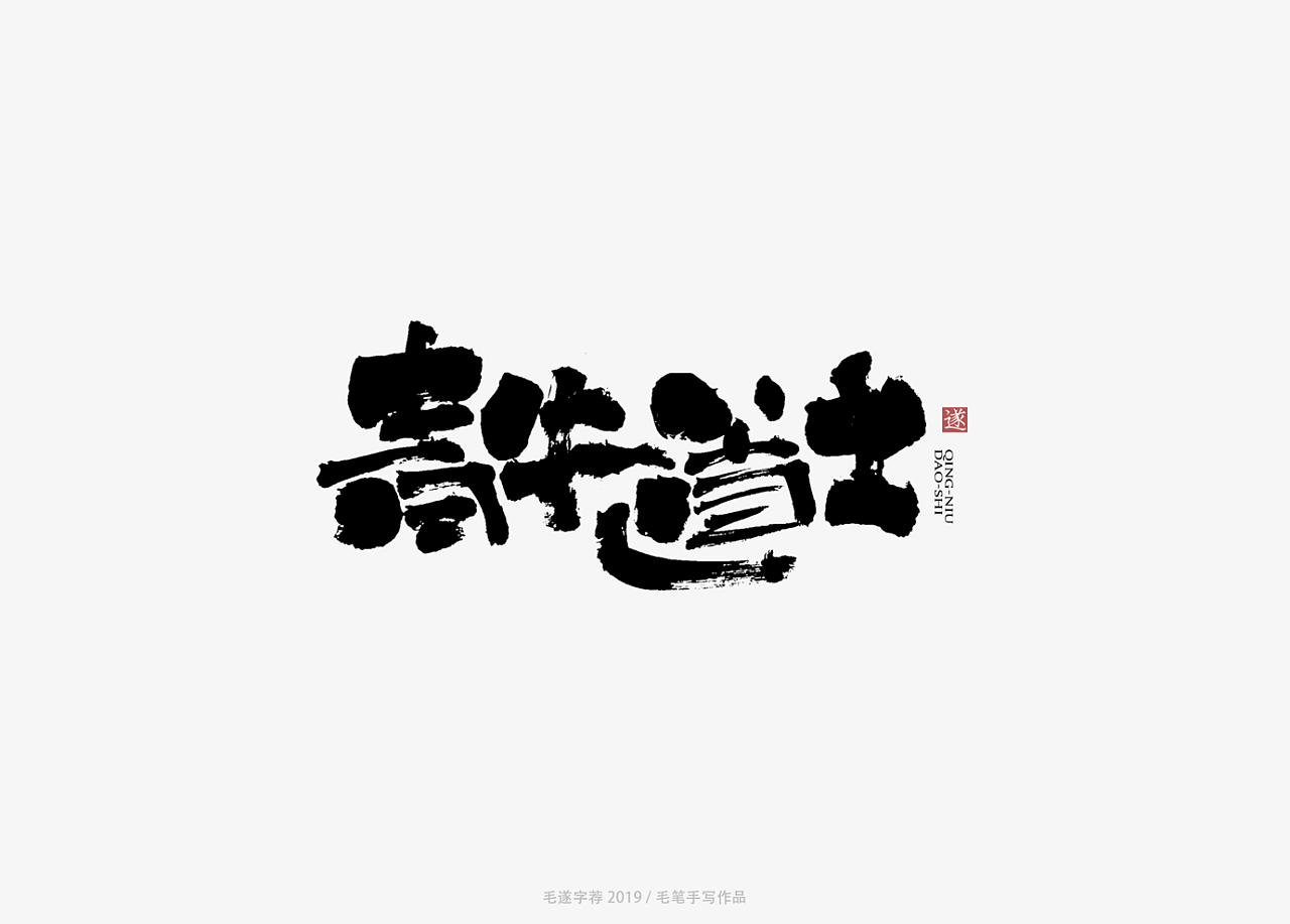 12P Chinese traditional calligraphy brush calligraphy font style appreciation #.1459