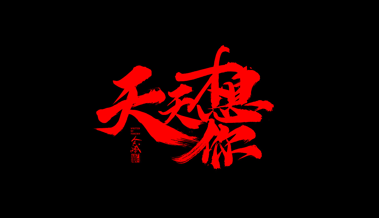 12P Chinese traditional calligraphy brush calligraphy font style appreciation #.1460