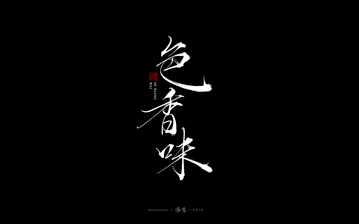 9P Chinese traditional calligraphy brush calligraphy font style appreciation #.1462