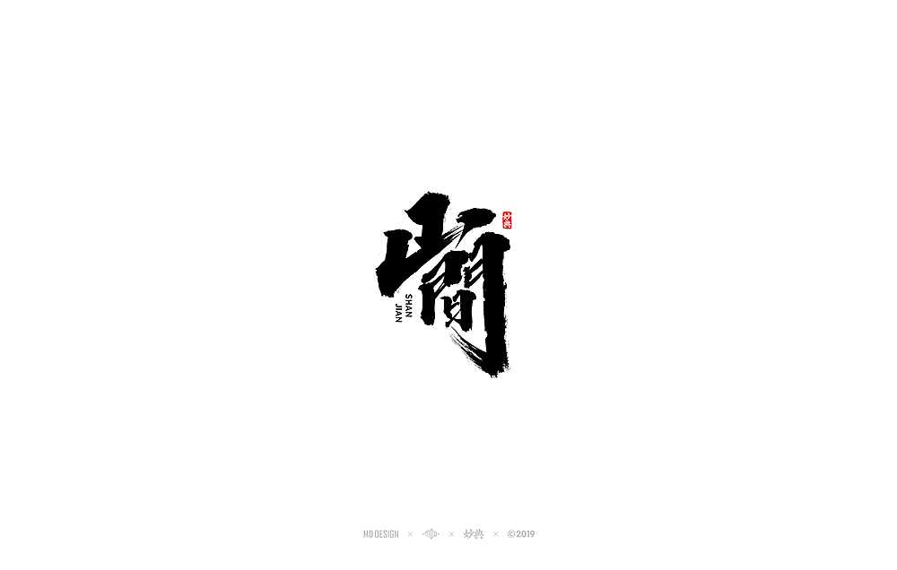 15P Chinese traditional calligraphy brush calligraphy font style appreciation #.1463