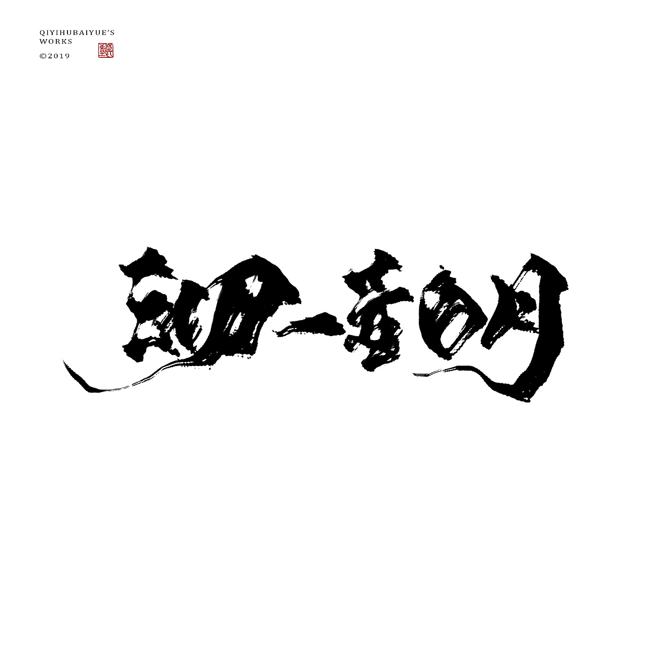 6P Chinese traditional calligraphy brush calligraphy font style appreciation #.1464