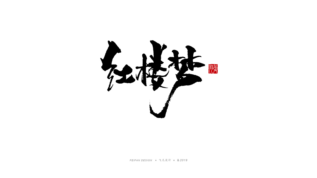 19P Chinese traditional calligraphy brush calligraphy font style appreciation #.1465