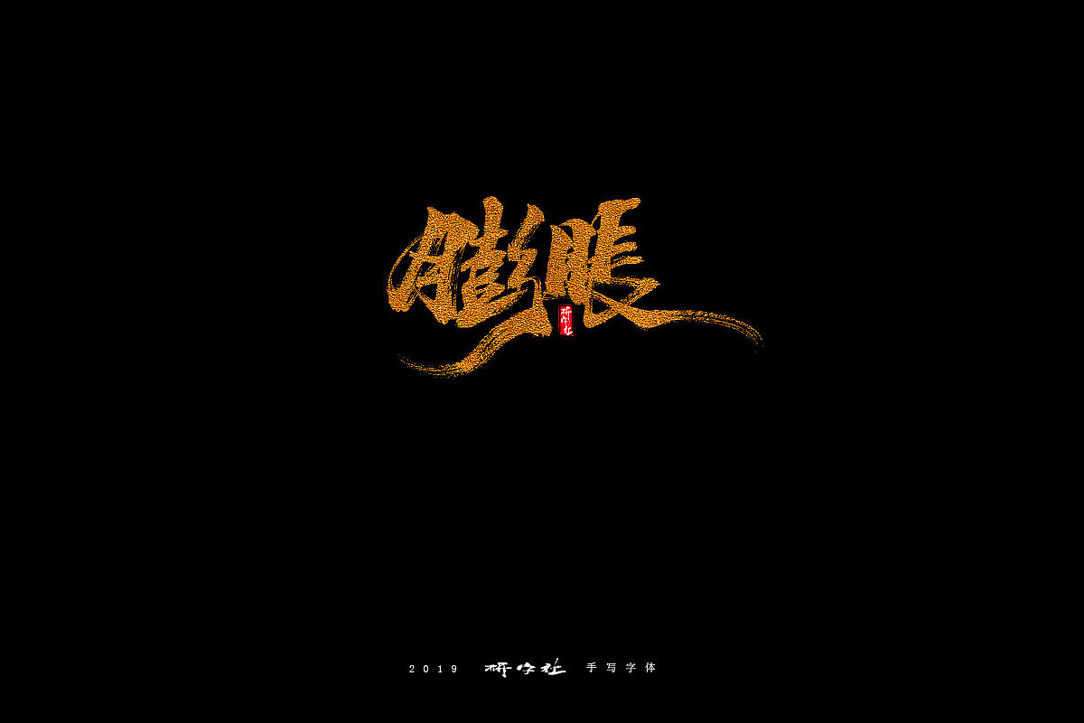 12P Chinese traditional calligraphy brush calligraphy font style appreciation #.1466