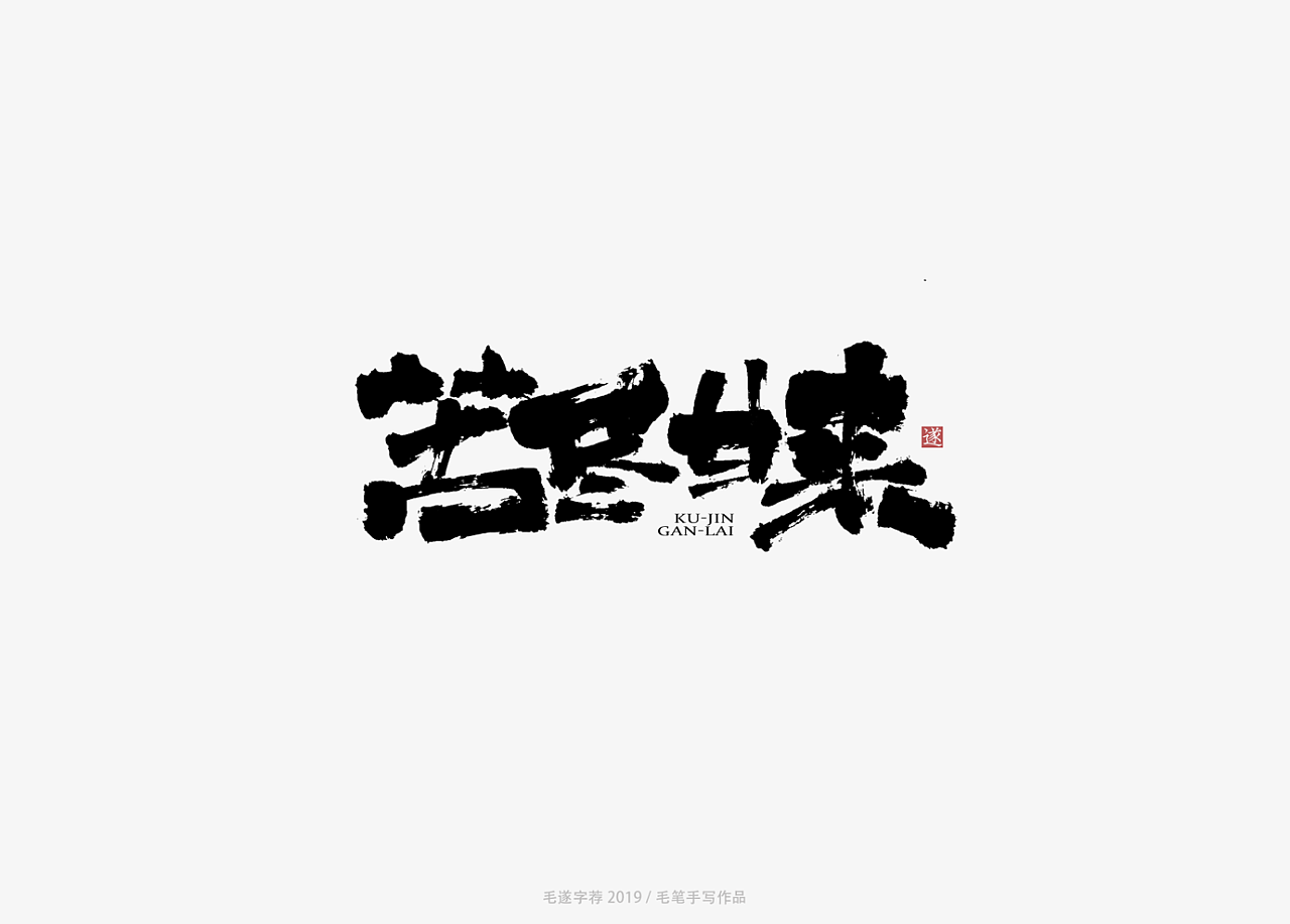 9P Chinese traditional calligraphy brush calligraphy font style appreciation #.1467
