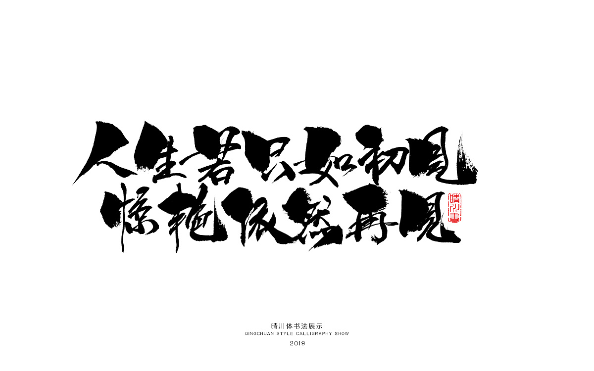 11P Chinese traditional calligraphy brush calligraphy font style appreciation #.1468