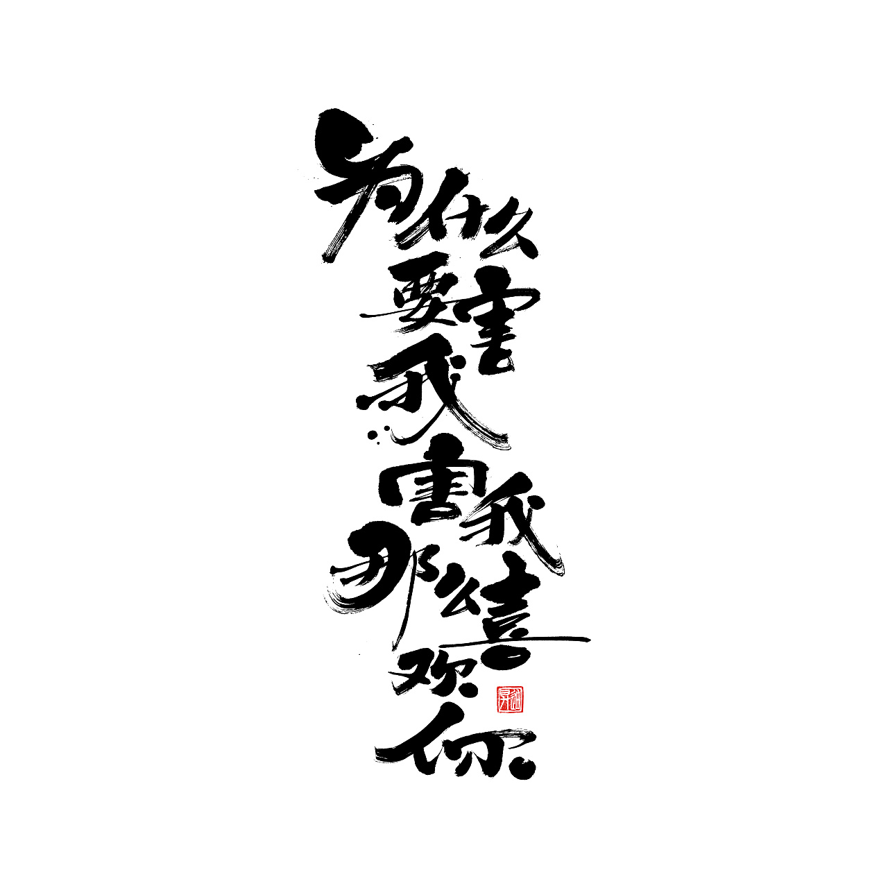 17P Chinese traditional calligraphy brush calligraphy font style appreciation #.1470