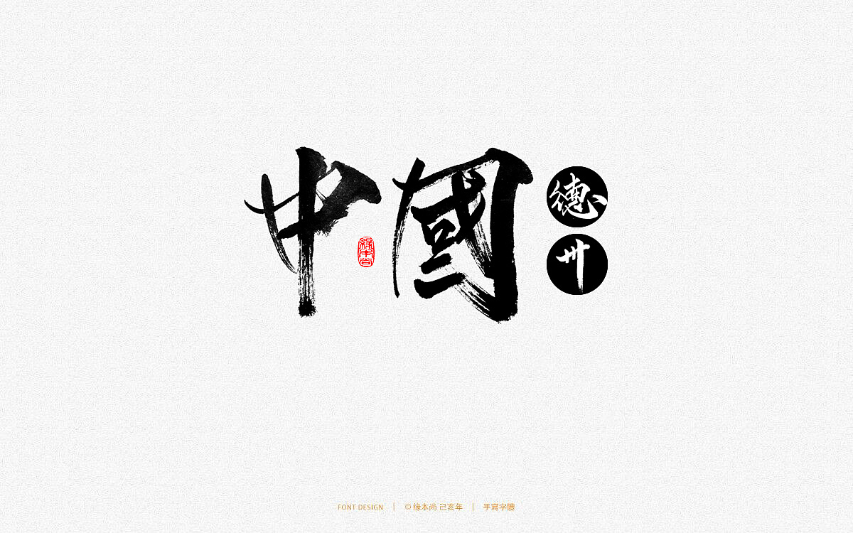 12P Chinese traditional calligraphy brush calligraphy font style appreciation #.1472