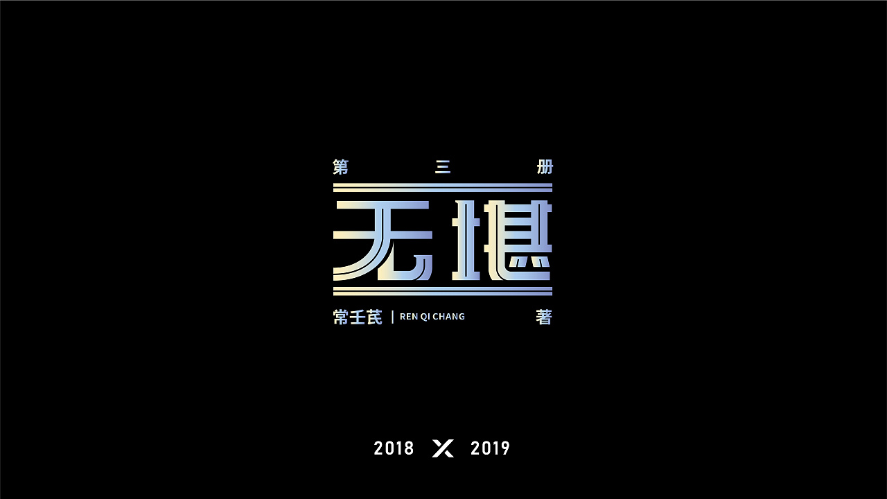 29P Creative Chinese font logo design scheme #.1617