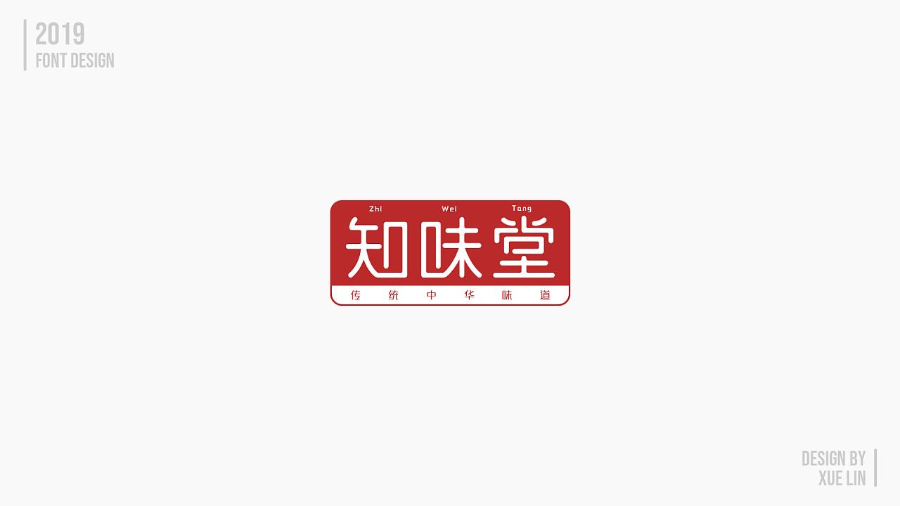 35P Creative Chinese font logo design scheme #.1618