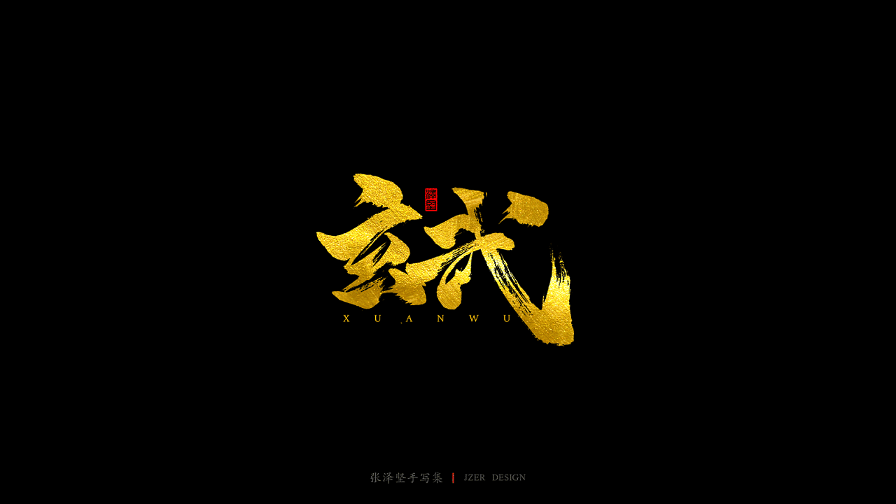 12P Chinese traditional calligraphy brush calligraphy font style appreciation #.1474