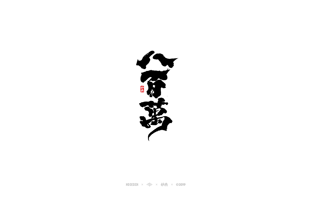 15P Chinese traditional calligraphy brush calligraphy font style appreciation #.1475