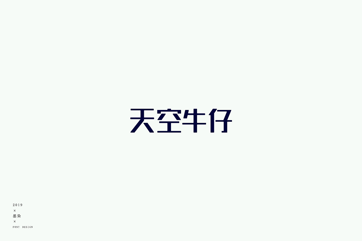 22P Creative Chinese font logo design scheme #.1619