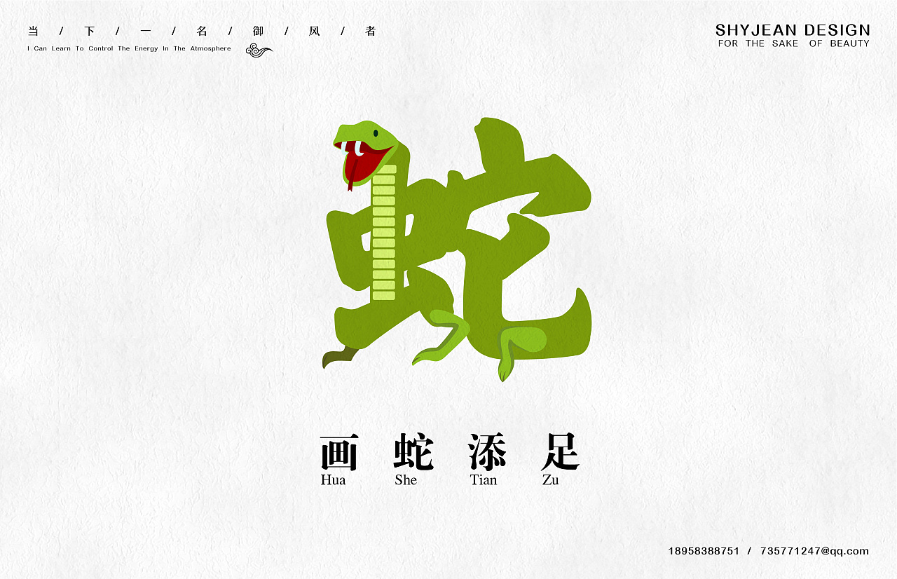 20P Creative abstract concept Chinese font design #.41