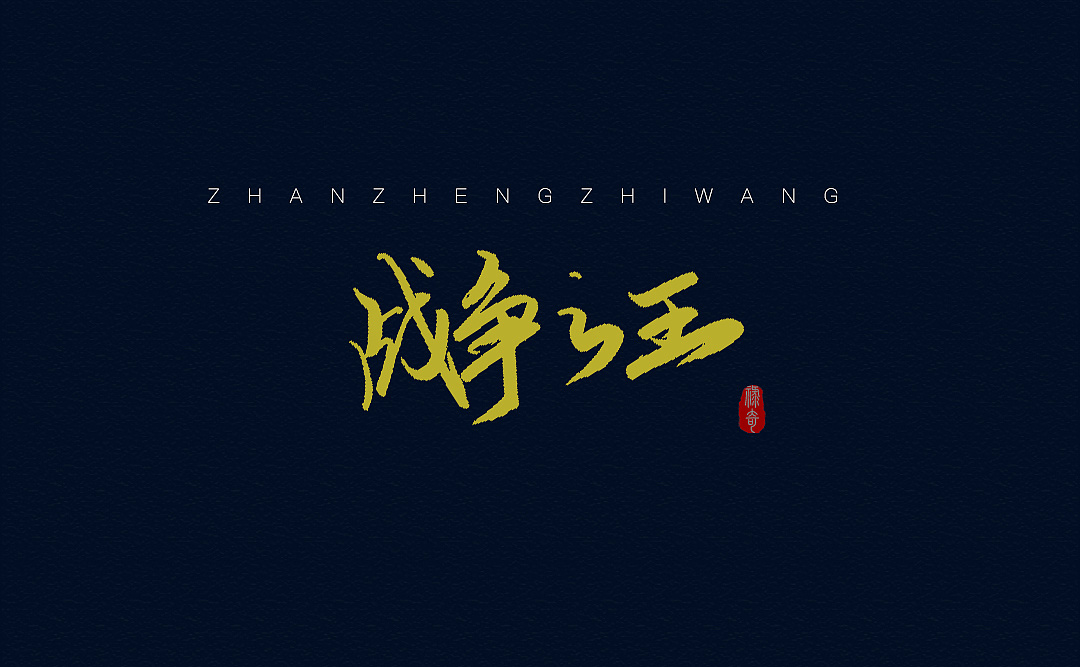 28P Chinese traditional calligraphy brush calligraphy font style appreciation #.1478