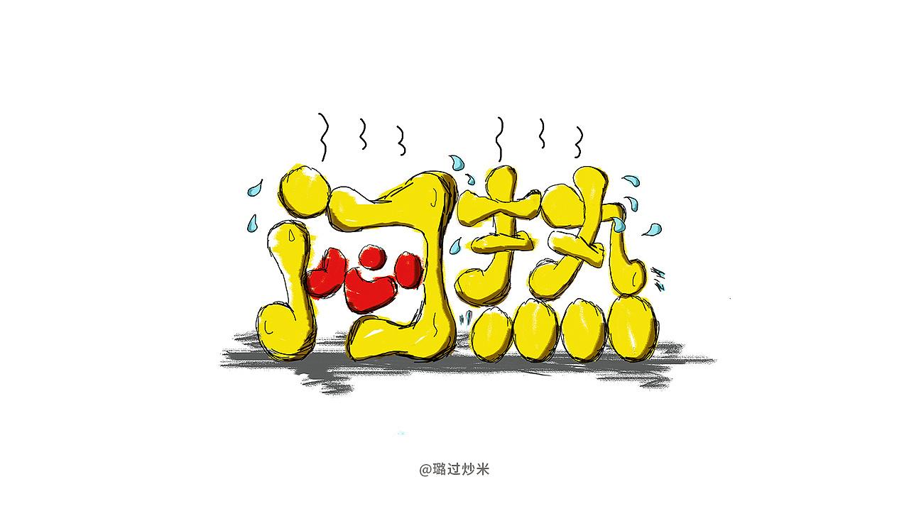 17P Creative Chinese font logo design scheme #.1621