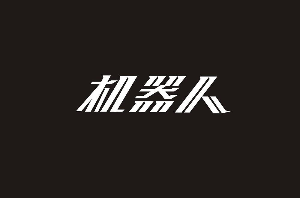 33P Creative Chinese font logo design scheme #.1622