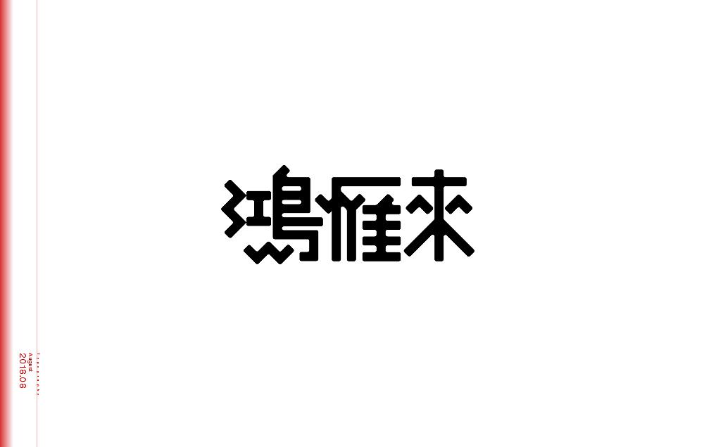 10P Creative Chinese font logo design scheme #.1623