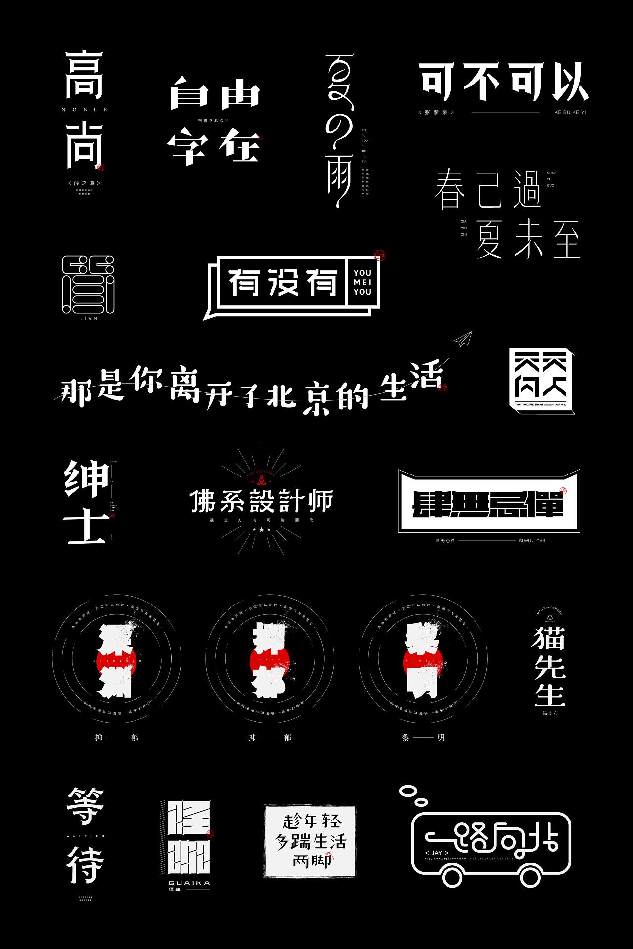 23P Creative Chinese font logo design scheme #.1625