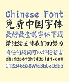 JiaYan(Nokia Font Yan Ti) Ink brush Calligraphy Font Style -Simplified Chinese Fonts
