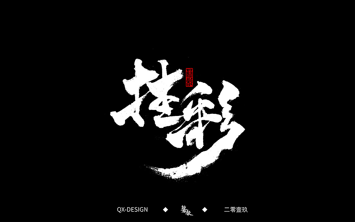 8P Chinese traditional calligraphy brush calligraphy font style appreciation #.1479