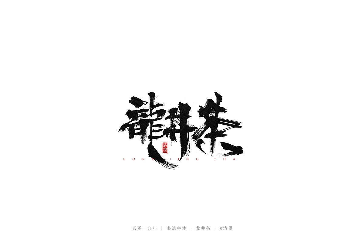 17P Chinese traditional calligraphy brush calligraphy font style appreciation #.1481