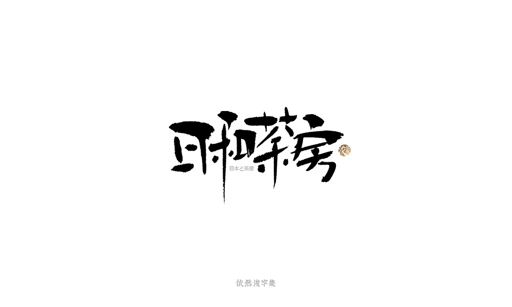 18P Chinese traditional calligraphy brush calligraphy font style appreciation #.1484
