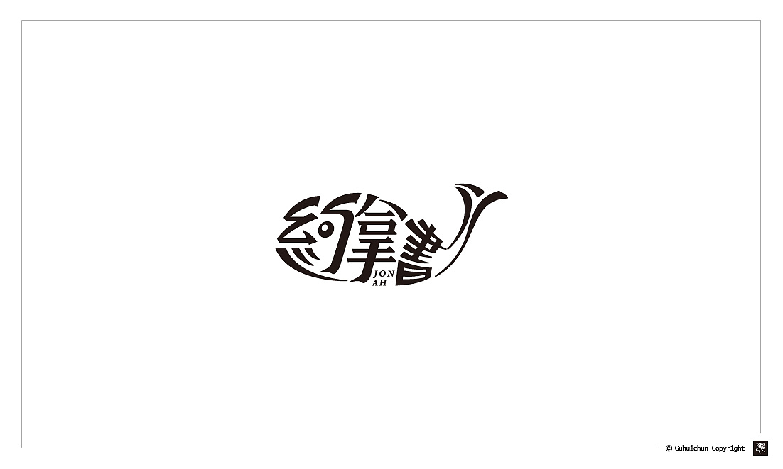 63P Creative Chinese font logo design scheme #.1626