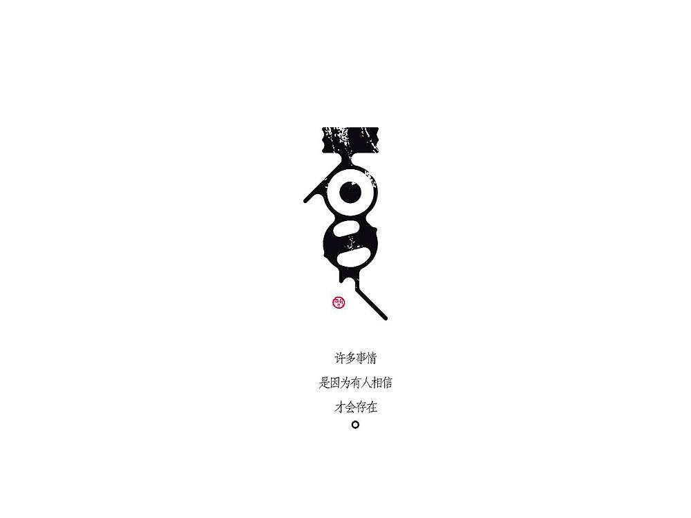 15P Creative Chinese font logo design scheme #.1627