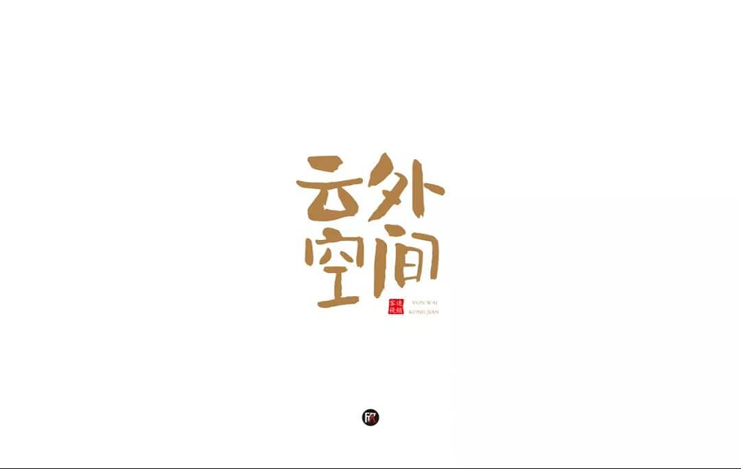 35P Creative Chinese font logo design scheme #.1628