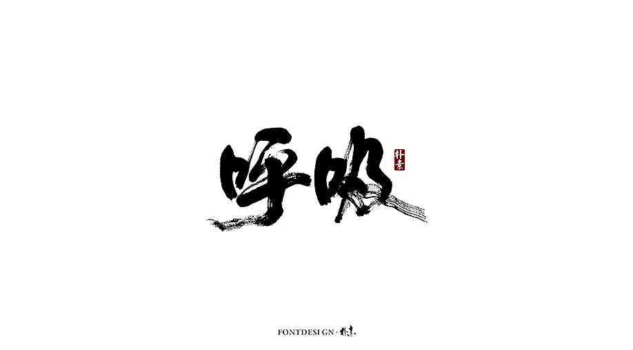 10P Chinese traditional calligraphy brush calligraphy font style appreciation #.1485