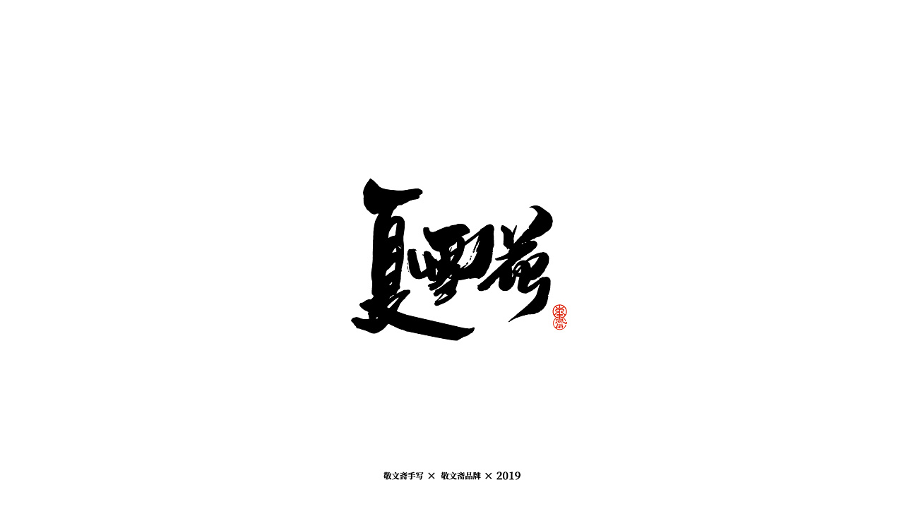 14P Chinese traditional calligraphy brush calligraphy font style appreciation #.1486