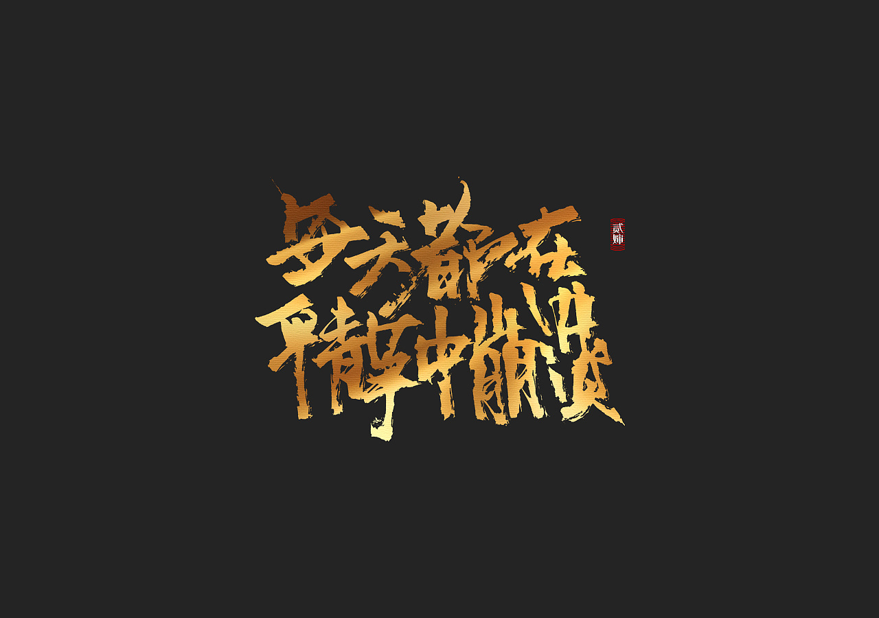 16P Chinese traditional calligraphy brush calligraphy font style appreciation #.1488